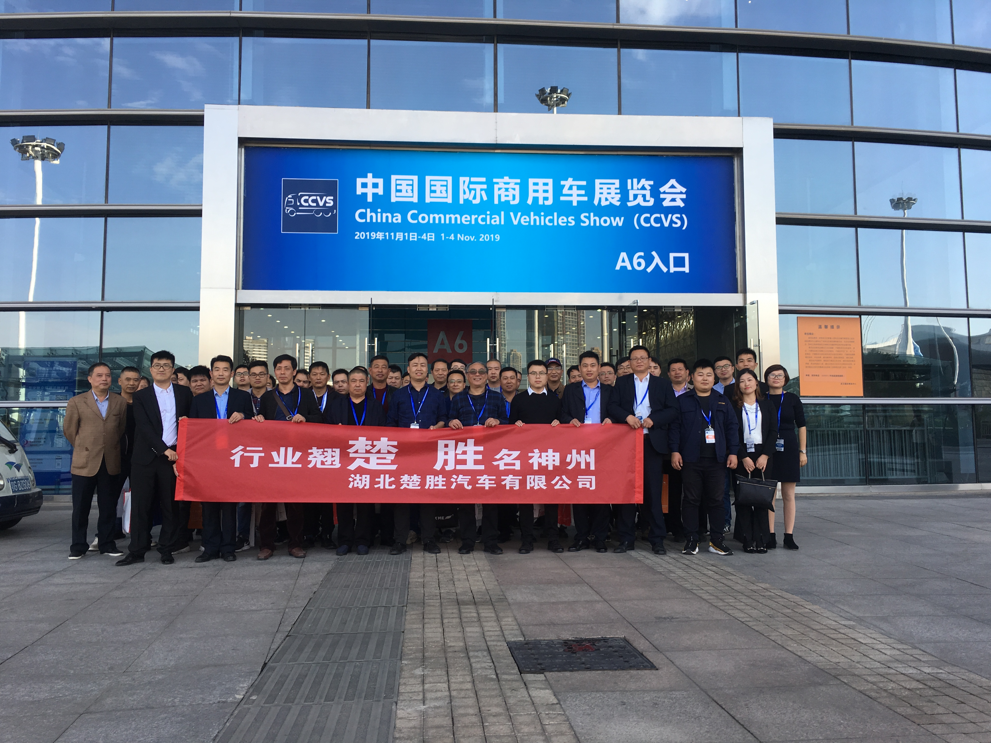 湖北long8手机pt客户端亮相2019(武汉)国际商用车展览会