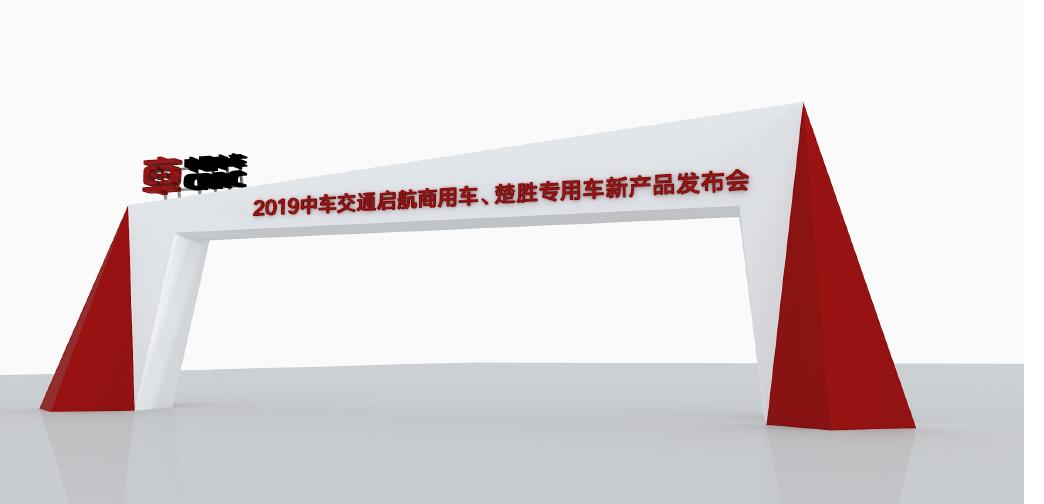 湖北long8手机pt客户端亮相中车(德清)商用车展