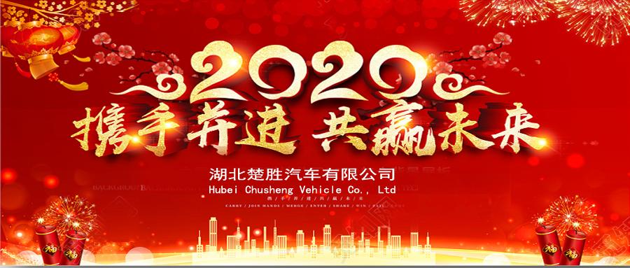2020湖北long8手机pt客户端公司经销商大会、供应商大会圆满落幕!
