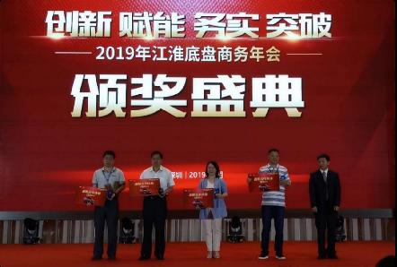 """热烈祝贺公司荣获江淮底盘 2018年""""战略合作伙伴""""荣誉称号"""