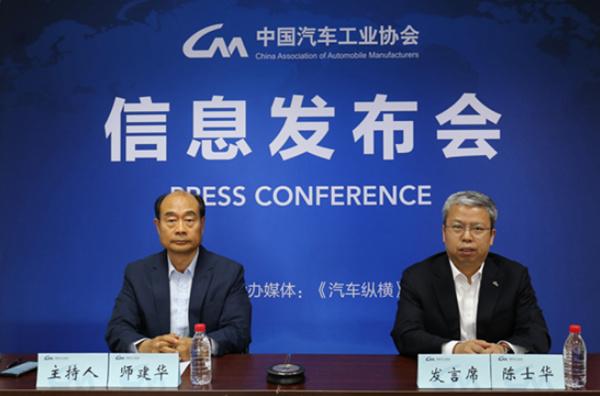 2021年5月中国汽车工业协会信息发布会在京召开